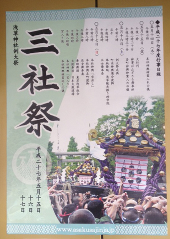 三社ポスター.JPG