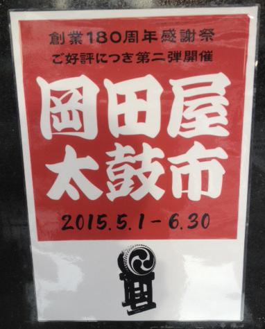 太鼓市ポスター.JPG